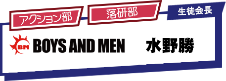 BOYS AND MEN 水野