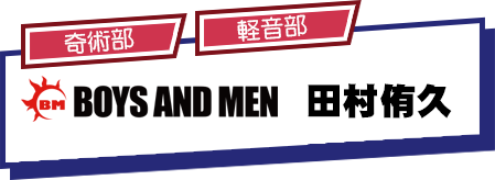 BOYS AND MEN 田村