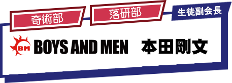 BOYS AND MEN 本田