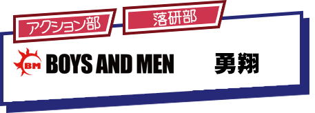 BOYS AND MEN 勇翔