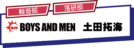BOYS AND MEN 土田