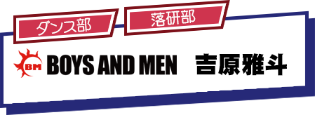 BOYS AND MEN 吉原