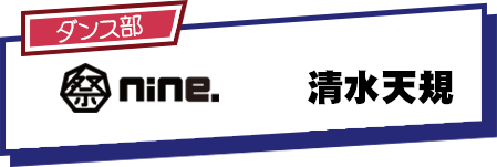 祭nine 清水