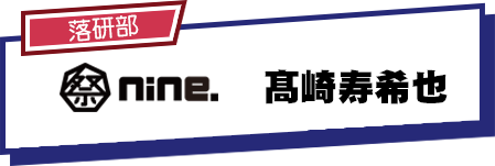 祭nine 高崎